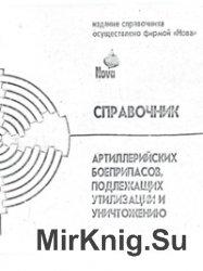 Справочник артиллерийских боеприпасов, подлежащих утилизации и уничтожению