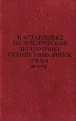 Наставление по физической подготовке сухопутных войск РККА (НФП-38)