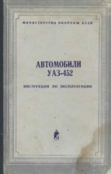 Автомобили УАЗ-452. Инструкция по эксплуатации