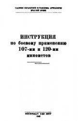Инструкция по боевому применению 107-мм и 120-мм минометов