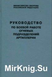 Руководство по боевой работе огневых подразделений артиллерии (2002 г.)