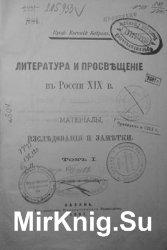 Литература и просвещение в России XIX в.  В 4 томах: Материалы, исследовани ...