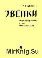 Эвенки. Историко-этнографические очерки (XVIII - начало XX в.)