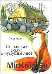 Старинные сказки о кумушке-лисе