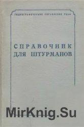 Справочник для штурманов