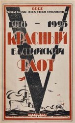 Красный Балтийский Флот 1918-1923