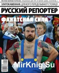 Русский репортер №14 (июнь 2016)