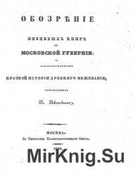 Обозрение писцовых книг по Московской губернии, с присовокуплением краткой  ...