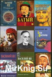 Василий Григорьевич Ян (Янчевецкий) - Собрание произведений (42 книги)