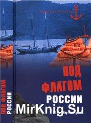 Под флагом России. Русские моряки на страже восточных рубежей