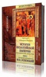 История Византийской империи. том II (Период V Македонской династии 867-105 ...