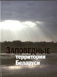 Заповедные территории Беларуси