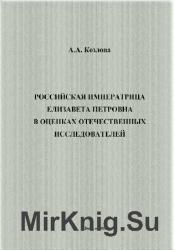 Российская императрица Елизавета Петровна в оценках отечественных исследователей: Монография