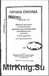 Начала Евклида. Книги I -VI