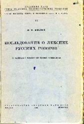 Исследование о лексике русских говоров. По материалам сельскохозяйственной терминологии