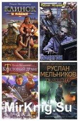 Мельников Р. В. - Cобрание из 32 произведений