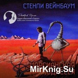 Марсианская одиссея (аудиокнига)