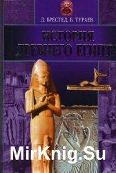 История Древнего Египта (2003)