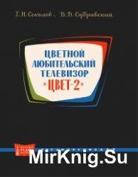 """Цветной любительский телевизор """"Цвет-2"""""""