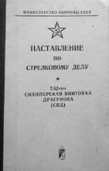 Наставление по стрелковому делу. 7,62-мм снайперская винтовка Драгунова (СВ ...