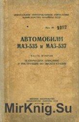 Автомобили МАЗ-535 и МАЗ-537. Часть 2. ТО и ИЭ