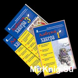 Азбука хакера (3 книги)