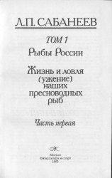 Сабанеев Л.П. Собрание сочинений. Том 1