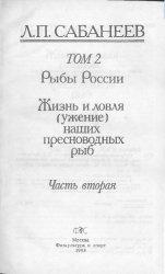 Сабанеев Л.П. Собрание сочинений. Том 2