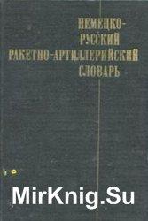 Немецко-русский ракетно-артиллерийский словарь