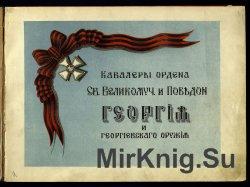 Альбом кавалеров ордена Св. Великомученика и Победоносца Георгия и Георгиев ...