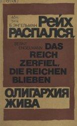 Рейх распался, олигархия жива