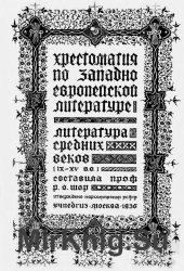 Хрестоматия по западноевропейской литературе. Т. 1-2