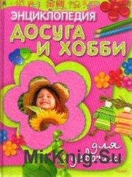 Энциклопедия досуга и хобби для девочек