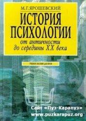 История психологии от античности до середины ХХ века
