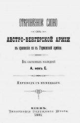 Откровенное слово об австро-венгерской армии в сравнении ее с германской армией