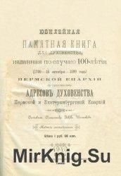 Юбилейная памятная книга для духовенства, изданная по случаю 100-летия (179 ...