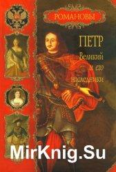 Петр Великий и его наследники