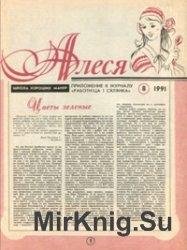 Алеся. Приложение к журналу Работница и сялянка №8 1991