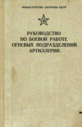 Руководство по боевой работе огневых подразделений артиллерии (1985 г.)