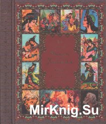 Древо бытия Омара Хайяма. В 2-х томах