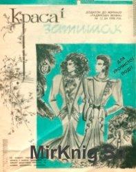Приложение к журналу Радянська жінка