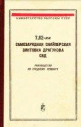 7,62-мм самозарядная снайперская винтовка Драгунова СВД. Руководство по сре ...