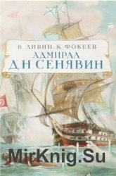 Адмирал Д.Н.Сенявин