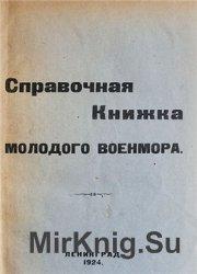 Справочная книжка молодого военмора