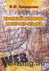 Краткий словарь интернет-языка