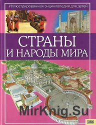Страны и народы мира. Иллюстрированная энциклопедия для детей