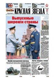 Красная звезда №68 от 27.06.2016