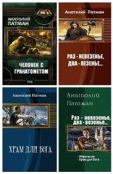 Патман Анатолий - Сборник из 5 книг