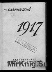 1917 год. Полное собрание статей из «Правды» и «Социал-демократа»