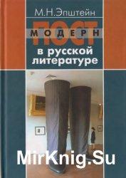 Постмодерн в русской литературе